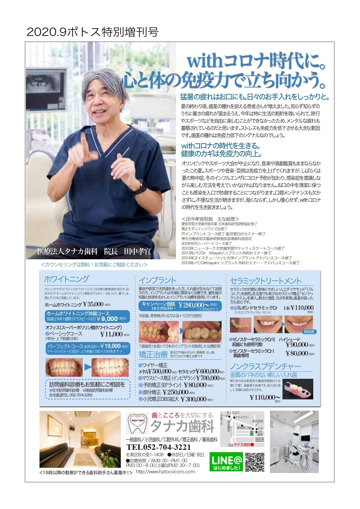 9/24発行ポトス特別増刊号